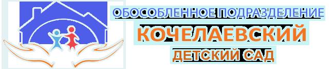 """Обособленное подразделение """"Кочелаевский детский сад"""""""