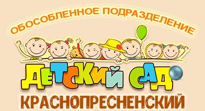"""Обособленное подразделение """"Краснопресненский детский сад"""""""