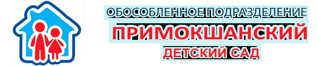"""Обособленное подразделение """"Примокшанский детский сад"""""""