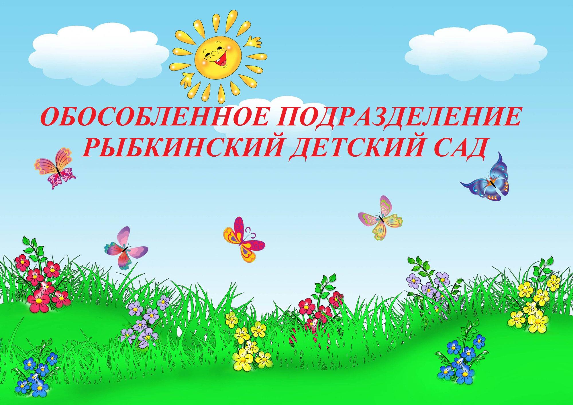 """Обособленное подразделение """"Рыбкинский детский сад"""""""
