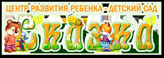 Центр развития ребёнка - детский сад «Сказка»
