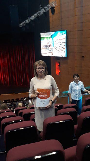 Всероссийский форум работников дошкольного образования «Ориентиры детства 2.0»