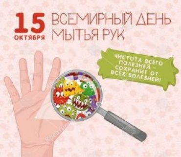 Всемирный день мытья рук!