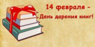 14 февраля — Международный день дарения книг