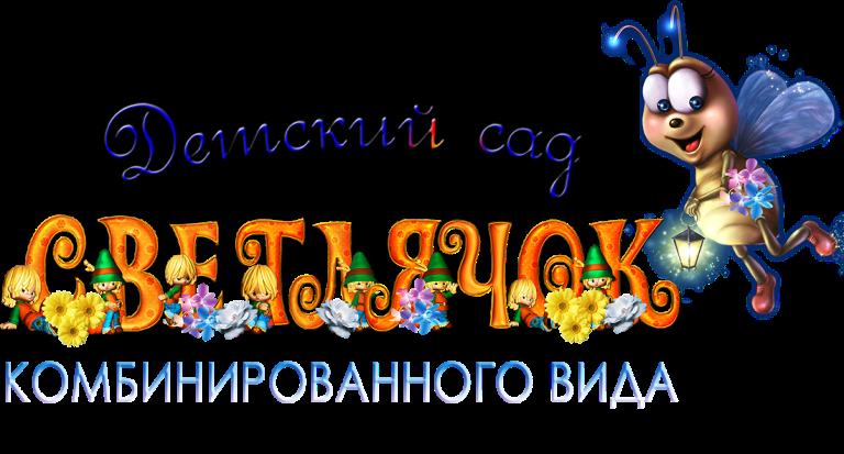 Детский сад «Светлячок» комбинированного вида