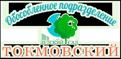 """Обособленное подразделение """"Токмовский детский сад"""""""