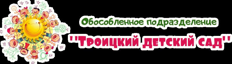 """Обособленное подразделение """"Троицкий детский сад"""""""