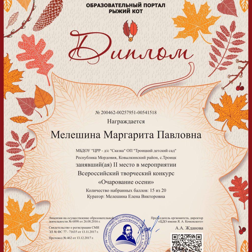 Российский творческий конкурс
