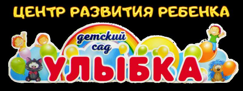 Центр развития ребёнка - детский сад «Улыбка