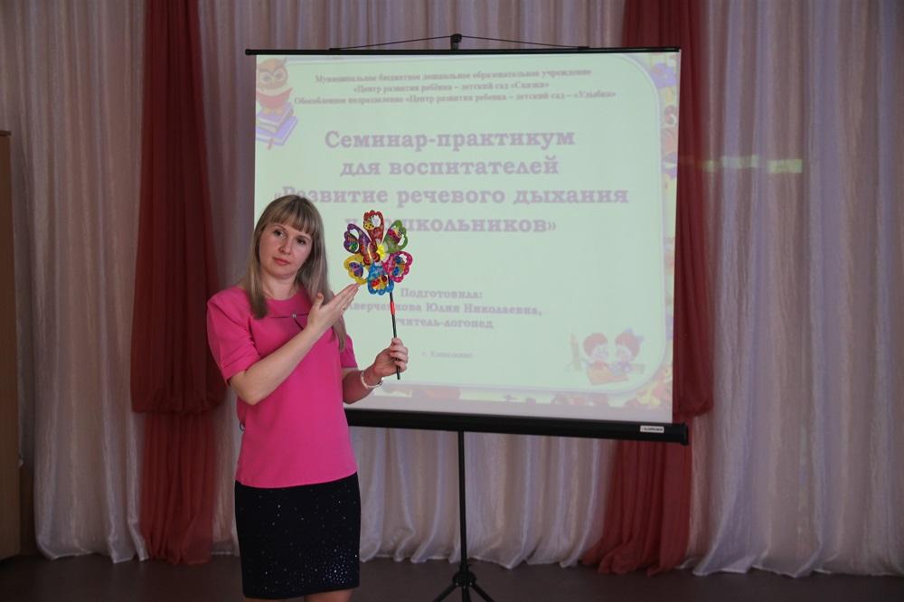 Семинар-практикум для педагогов «Значение дыхательной гимнастики в речевом развитии детей».