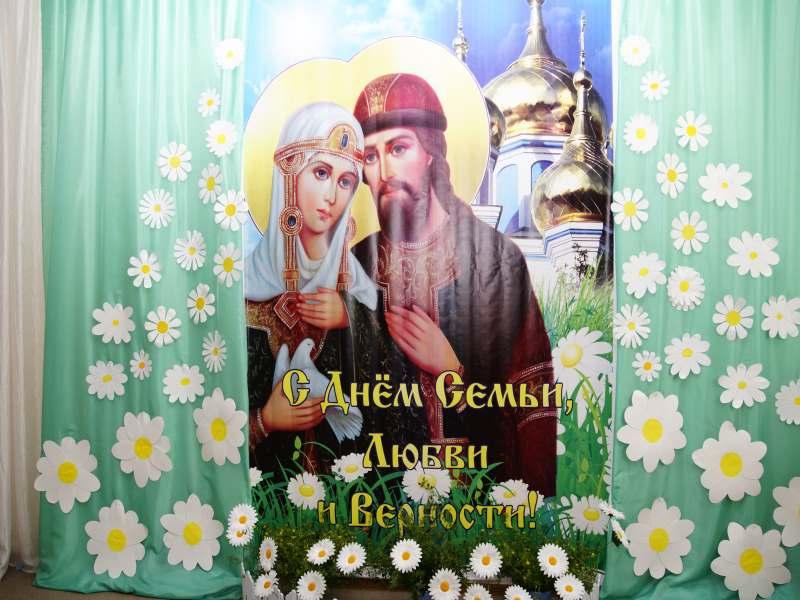 День Семьи, приуроченный ко Дню памяти православных святых, супругов Петра и Февронии