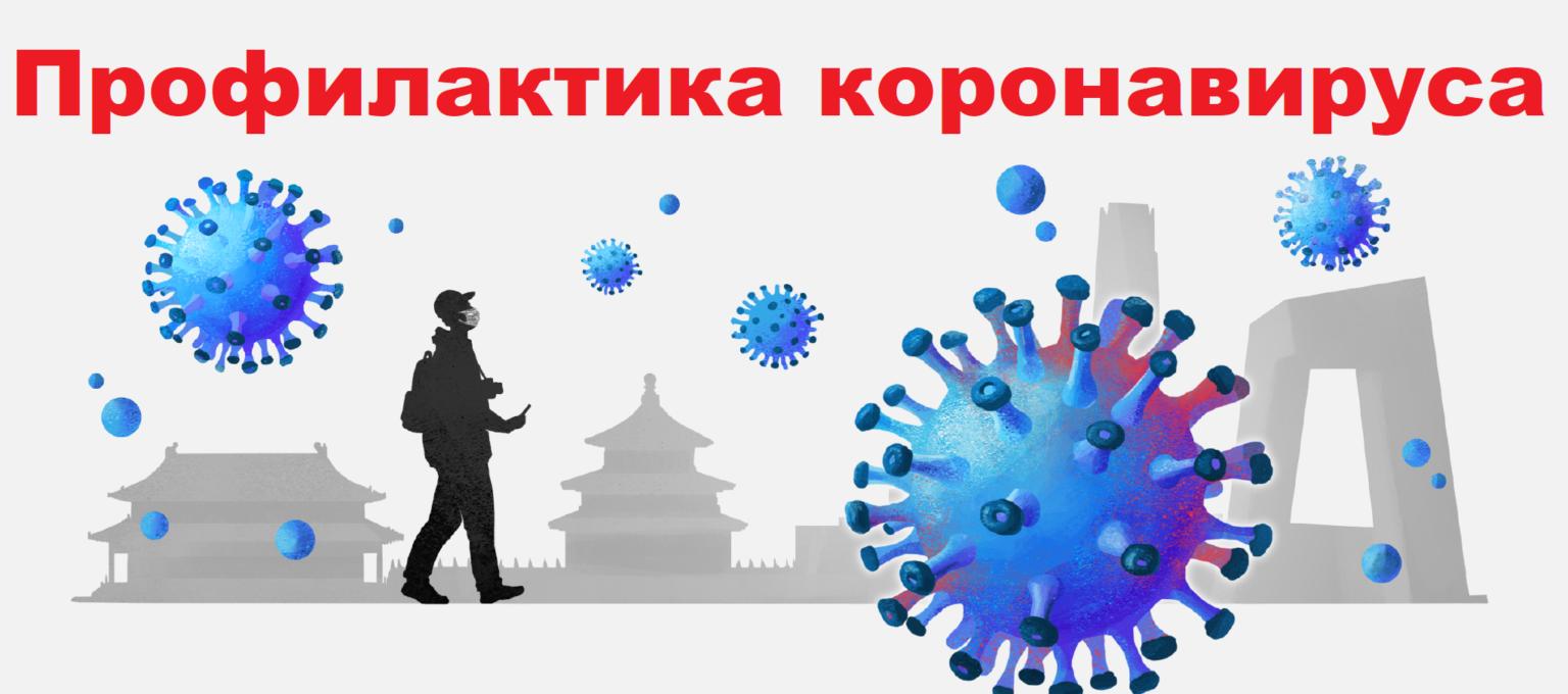 Как защититься от коронавируса 2019-nCoV