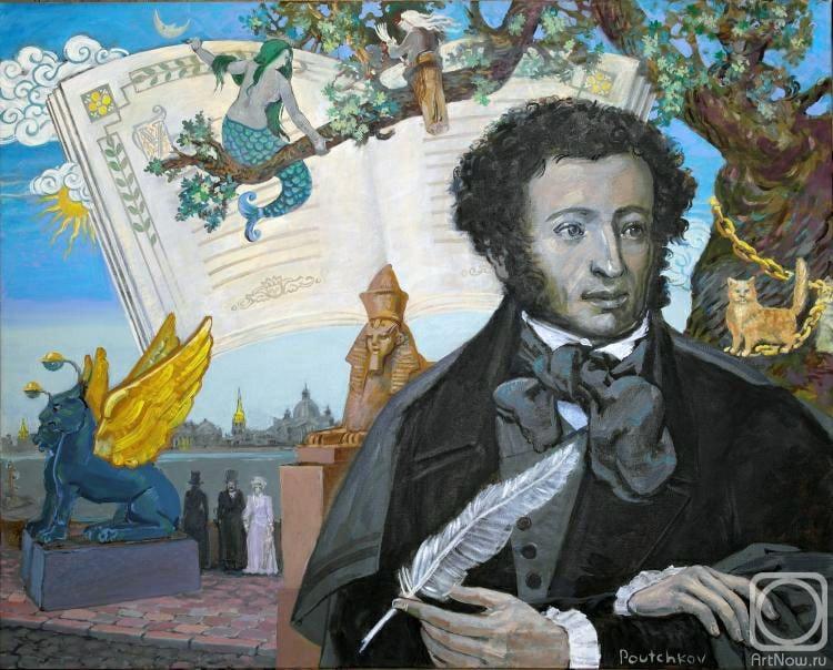 6 июня — день рождения А.С. Пушкина.
