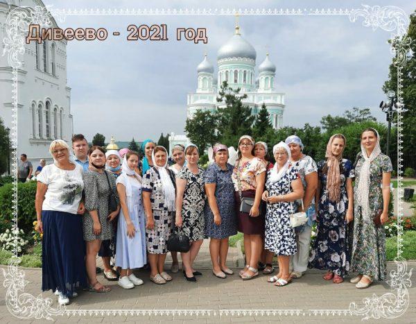 Поездка в в Свято-Троицкий Серафимо-Дивеевский монастырь