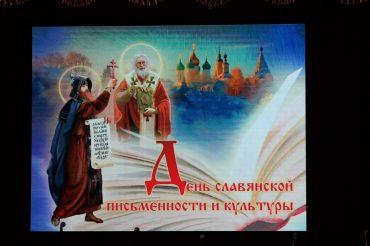 День славянской письменности и культуры в селе Кочелаево